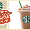 Frappuccino di Starbucks, ricetta perfetta